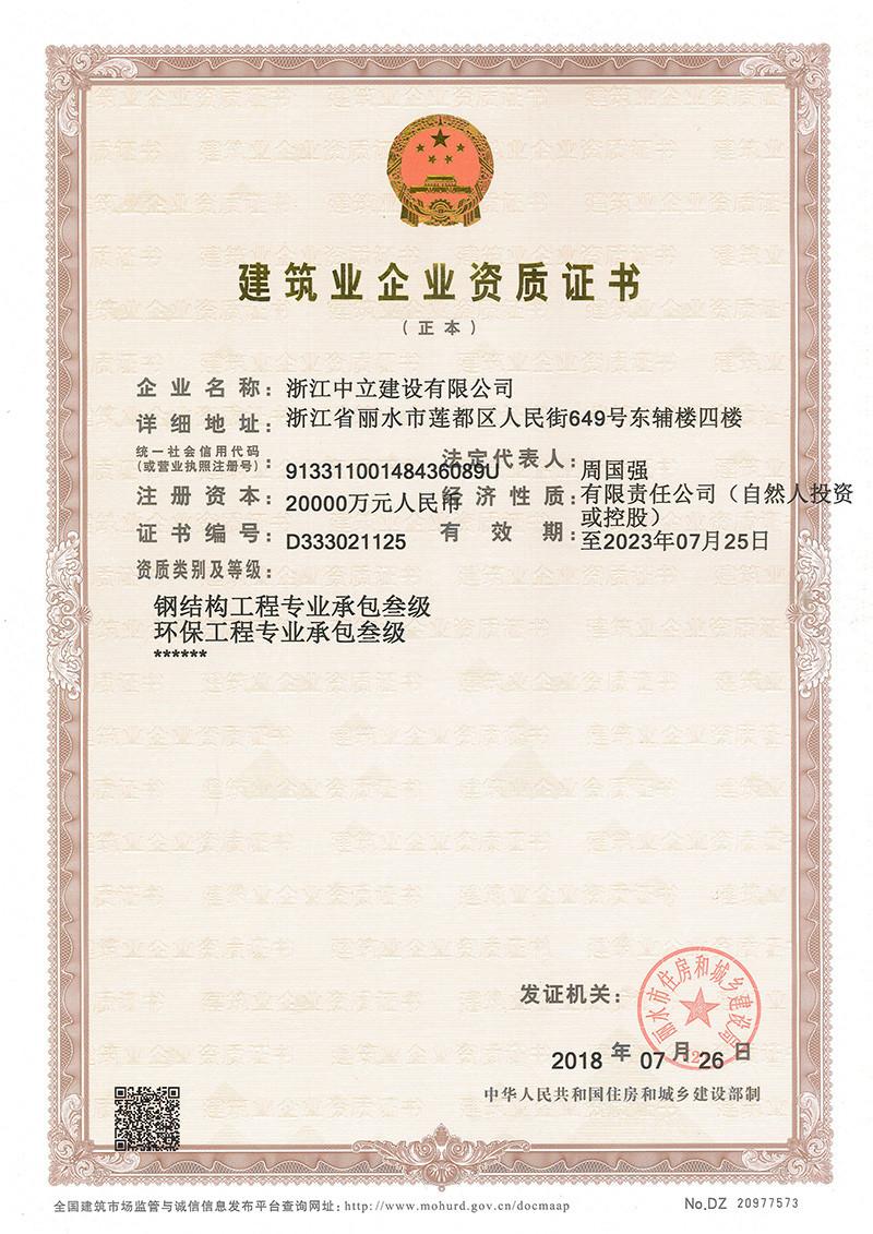 叁级资质证书