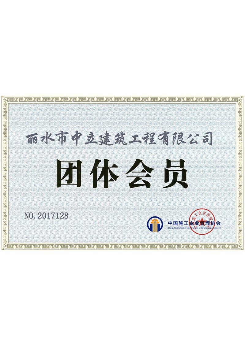 2017年施工企业管理协会团体会员