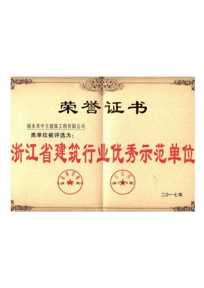 2017年浙江省建筑行业优秀示范单位奖状