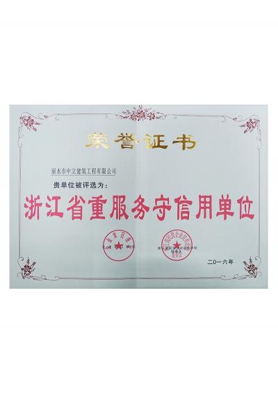 2016年浙江省重服务守信用单位