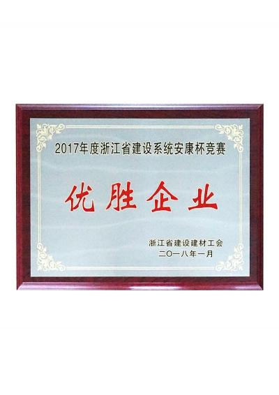 2017年度浙江省建设系统安康杯竞赛优胜企业
