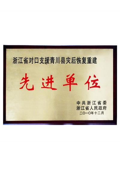 2010年浙江省对口支援青川县灾后恢复重建先进单位