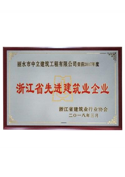 2017年度浙江省先进建筑业企业