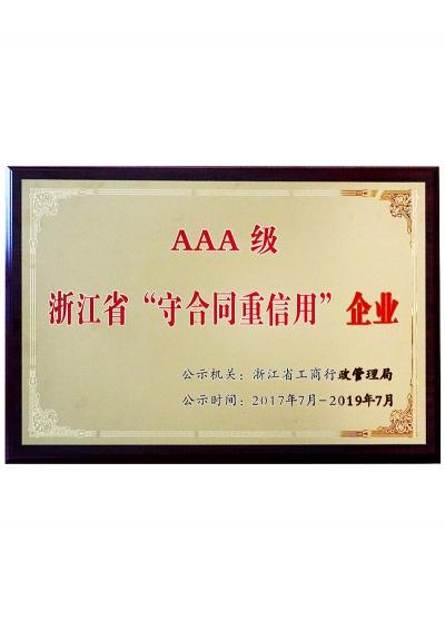 """AAA级浙江省""""守合同重信用""""企业"""