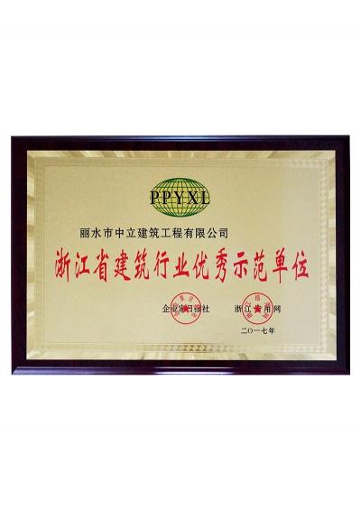 2017年度浙江省建筑行业优秀示范单位