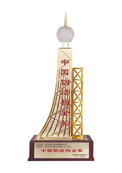中国钢结构金奖
