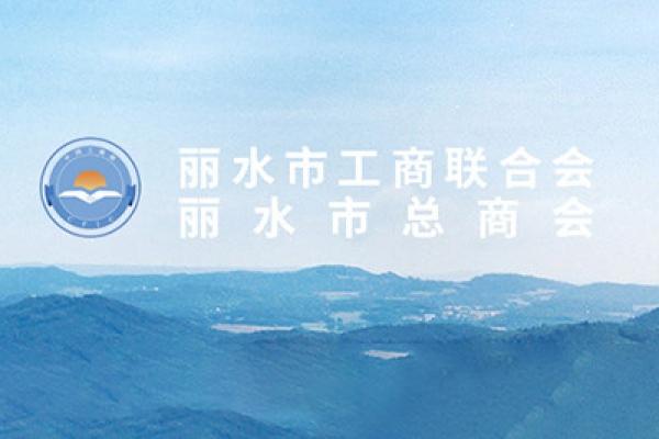 周国强先生当选龙8国际游戏工商业联合会第五届执行委员会副主席