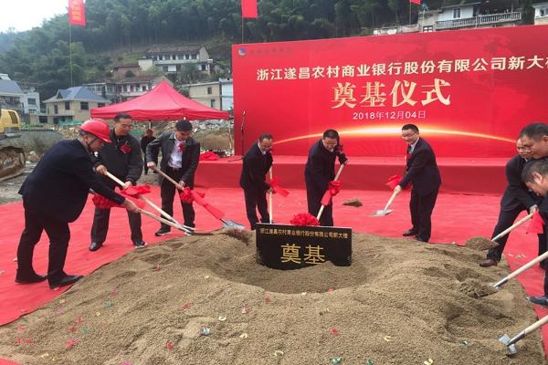遂昌农村商业银行办公大楼举行开工奠基仪式