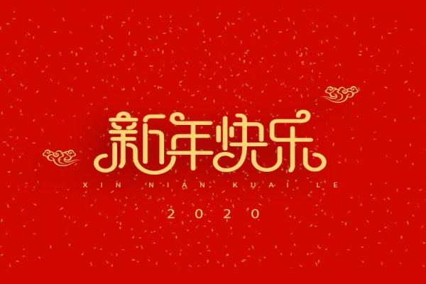 浙江中立建设有限公司祝大家2020新年快乐!