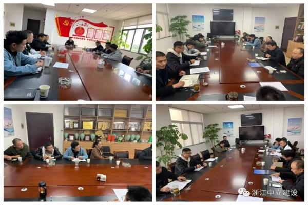 浙江中立建设召开2019年度第四季度 安全生产工作会议