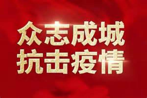 浙江中立建设有限公司为抗击新冠病毒捐款53万元