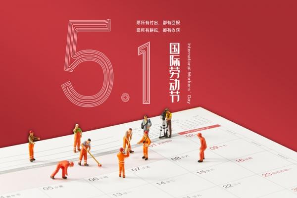 浙江龙8娱乐唯一授权建设五一放假通知