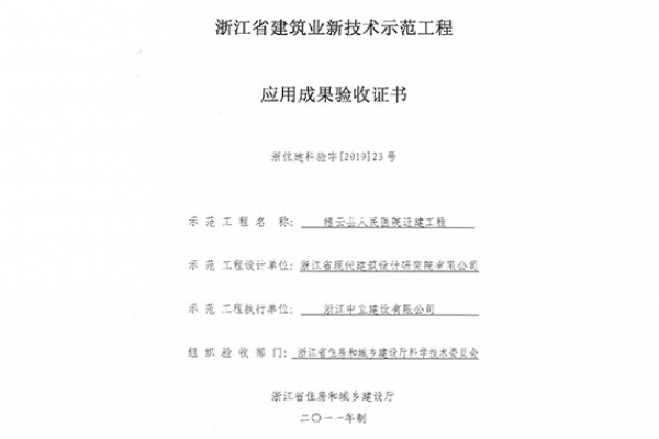 缙云县人民医院迁建工程荣获 浙江省建筑业新技术应用示范工程