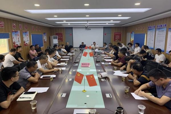 2020年上半年度安全生产工作会议及安全员交流培训学习