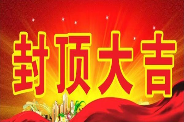 11月17日浙江中立建设大楼喜结金顶